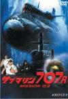【送料無料】 サブマリン707R / MISSION: 02 【DVD】