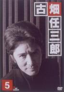 古畑任三郎 / 古畑任三郎 2nd season 5 【DVD】