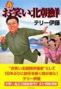 【送料無料】 新お笑い北朝鮮 / テリー伊藤 【単行本】