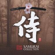 侍samurai Collection 【CD】