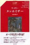 ワーグナー・タンホイザー オペラ対訳ライブラリー / Wagner ワーグナー 【本】