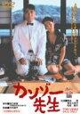 カンゾー先生 【DVD】