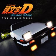 頭文字d Arcade Stage Sega Original Tracks 【Copy Control CD】 【CD】