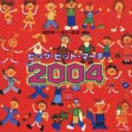 ビッグ・ヒット・マーチ 2004 【CD】