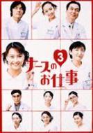 【送料無料】 ナースのお仕事 / ナースのお仕事3 5〜8BOX 【DVD】