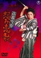 梶芽衣子 / 藤田敏八 / 修羅雪姫 怨み恋歌 【DVD】