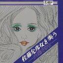 佐藤允彦 サトウマサヒコ / 火曜日の女-佐藤允彦女を奏う 【CD】