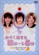 「おそく起きた朝は・・・ & 昼は」 おそ朝 & おそ昼10年史 1994~2004 【DVD】