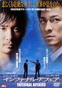 インファナル・アフェア 【DVD】