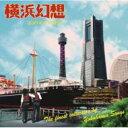 【送料無料】横浜幻想 【CD】