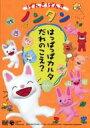 げんきげんきノンタン ~はっぱっぱカルタ だれのこえ?~ 【DVD】
