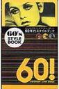 【送料無料】 60'S STYLE BOOK 【単行本】