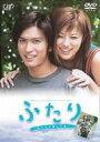 ふたり?私たちが選んだ道?-24HOUR TELEVISION スペシャルドラマ2003 【DVD】