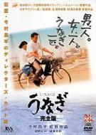 【送料無料】 役所広司 / 今村昌平 / うなぎ 完全版 【DVD】
