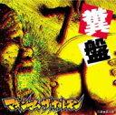 マキシマムザホルモン / 糞盤 【CD】