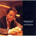 六角幸生 / Romance