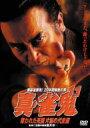 清水健太郎 / 片岡修二 / 真雀鬼11 【DVD】