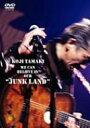"""玉置浩二 タマキコウジ / WE CAN BELIEVE IN OUR""""JUNK LAND"""" 【DVD】"""