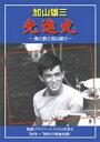 加山雄三 カヤマユウゾウ / 光進丸〜海と歌と加山雄三〜 【DVD】