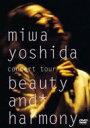 吉田美和 / miwa yoshida concert tour beauty and harmony 【DVD】