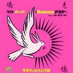 電撃チョモランマ隊 / Bunny Pop Feat.シーモネーター / ラリポッポ 【CD Maxi】