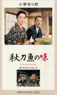 笠智衆 / 小津安二郎 / 秋刀魚の味 デジタルリマスター修復版 【VHS】
