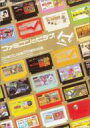 【送料無料】ファミ通DVDビデオ ファミコン生誕20周年記念 ファミコンのビデオ 【DVD】
