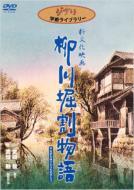 柳川堀割物語 【DVD】
