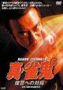 清水健太郎 / 片岡修二 / 真雀鬼6 【DVD】