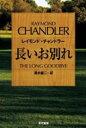 【送料無料】 長いお別れ ハヤカワ・ミステリ文庫 / レイモンド チャンドラー 【文庫】