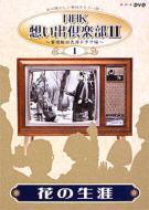 Nhk大河ドラマ / NHK想い出倶楽部II〜黎明期の大河ドラマ編〜 1花の生涯 【DVD】