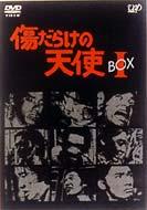 【送料無料】 傷だらけの天使 / 傷だらけの天使 DVD-BOX I 【DVD】