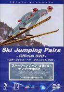 スキージャンプ・ペア オフィシャルDVD 【DVD】