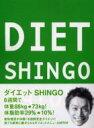 【送料無料】 ダイエットSHINGO / 香取慎吾 (SMAP) カトリシンゴ 【単行本】