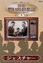 NHK想い出倶楽部~昭和30年代の番組より~3.ジェスチャー 【DVD】