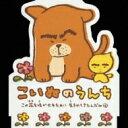 小倉久寛 / きんかん / こいぬのうんち 【CD Maxi】