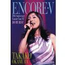 岡村孝子 オカムラタカコ / ENCORE・V 20th Anniversary Concert tour、'02 DO MY BEST 【DVD】