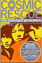 COSMIC RESCUE The moonlight generations シナリオブック / コスミック・レスキュー製作...