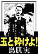 鳥肌実 トリハダミノル / 玉と砕けよ 【DVD】