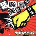 マキシマムザホルモン / 延髄突き割る 【CD Maxi】