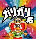 ポカスカジャン / ガリガリ君のうた 【CD Maxi】