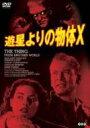 遊星よりの物体X 【DVD】