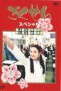 ごくせんスペシャル 「さよなら3年D組・・・ヤンクミ涙の卒業式」 【DVD】