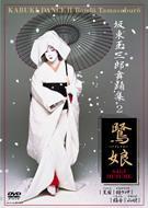 坂東玉三郎 / 坂東玉三郎 舞踊集 2 【DVD】