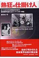 【送料無料】 熱狂の仕掛け人 ビートルズから浜崎あゆみまで、音楽業界を創ったスー / 湯川れい...