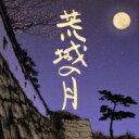 【送料無料】 滝廉太郎(1879-1903) / 荒城の月のすべて 【CD】