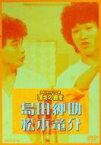 お笑いネットワーク発 漫才の殿堂 島田紳助・松本竜介 【DVD】