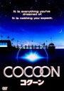 DVD『コクーン』