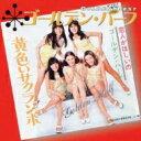 ゴールデンハーフ / ゴールデン ベスト ゴールデン ハーフ 【CD】