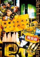 池袋ウエストゲートパーク スープの回 完全版 【DVD】